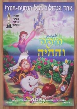 DISNEY BEAUTY AND THE BEAST Original israeli poster 39.527.5 inch Hebrew titles