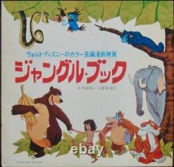 JUNGLE BOOK Japanese movie Press Book 1967 WALT DISNEY VERY RARE NM