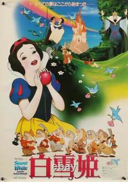 SNOW WHITE AND THE SEVEN DWARFS Japanese B2 movie poster R1995 WALT DISNEY NM