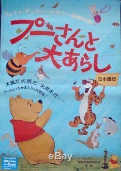 Affiche Du Film B2 Japonais Disney 1969