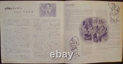 Blanche-neige Et Les Sept Nains Affiche De Film De Livre De Presse Japonais Walt Disney R68