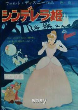 Cendrillon Japonais B2 Affiche De Film R1961 Walt Disney Très Rare