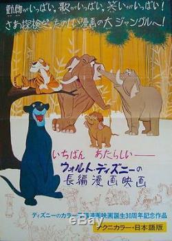 Livre De La Jungle Style Affiche De Film Japonais B2 B 1967 Disney Très Rare