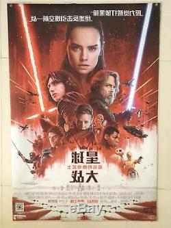 Rare 27x40 Star Wars Le Dernier Jedi Chinois Intl Ds Une Feuille Disney Rey