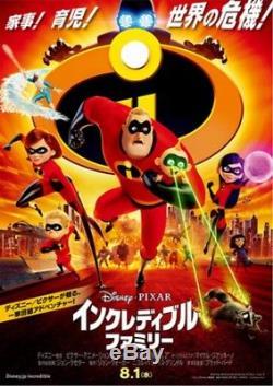 Rare Disney / Pixar's Incredibles 2 Affiche De Paiement Au Japon (1030mm H X 728 MM W)